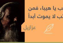 Photo of قبل أن تشرع في كتابة روايتك الأولى، إليك قائمة بأشهر الروايات العالمية والعربية التي تستحق القراءة. بجانب المتعة، ستتعلم منها أيضاً.