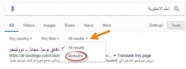 كيفية إخفاء نتائج البحث المفضلة من جوجل