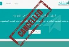 Photo of إغلاق منصة أسناد للنشر الرقمي: الأسباب، التبعات، البدائل