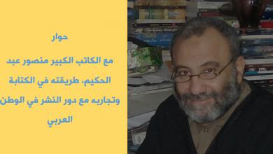 Photo of حوار مع الكاتب الكبير منصور عبد الحكيم وتجاربه في الكتابة والنشر