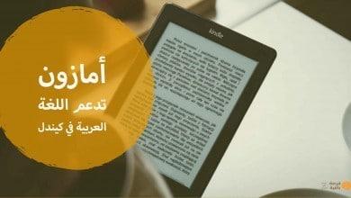 أمازون تدعم اللغة العربية في كيندل