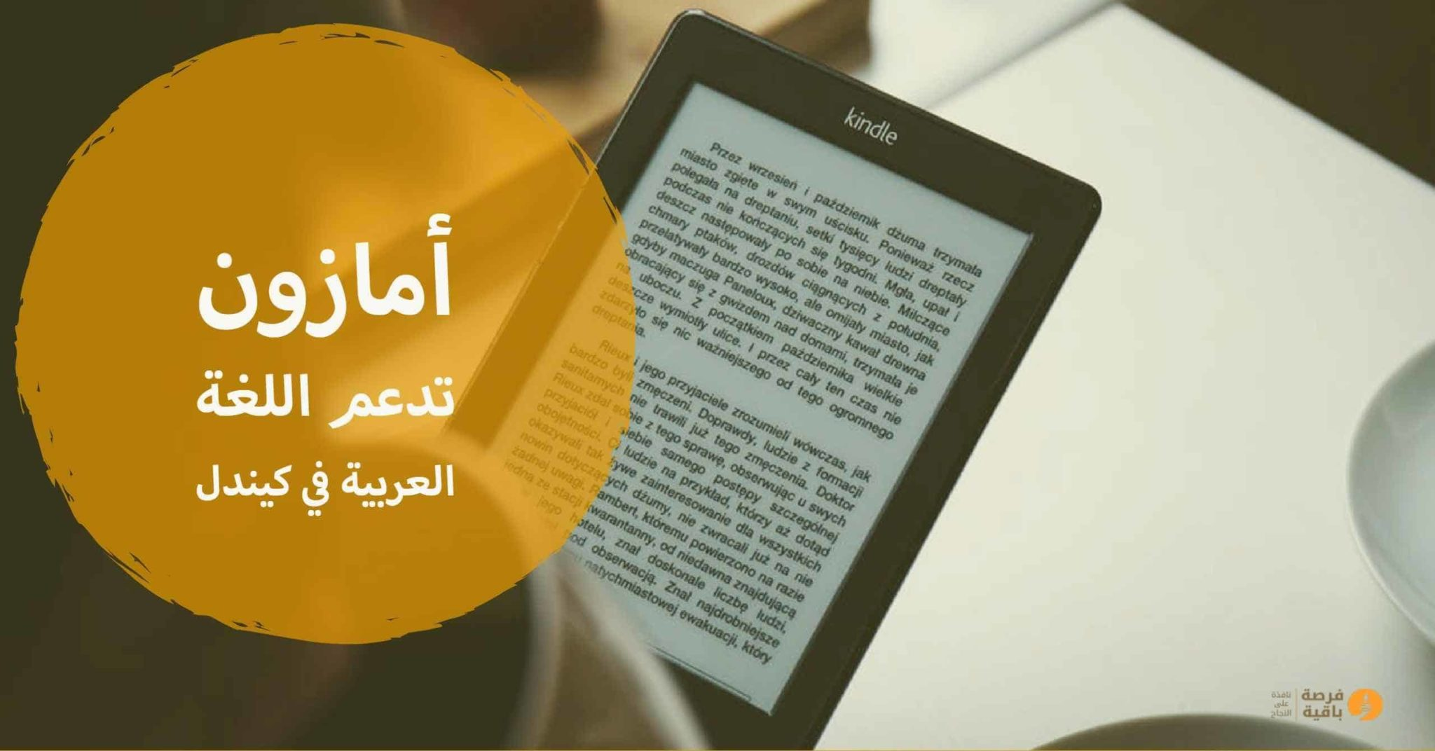 Photo of أخيراً، أمازون تدعم النشر باللغة العربية في كيندل. ماذا عليك فعله الآن؟
