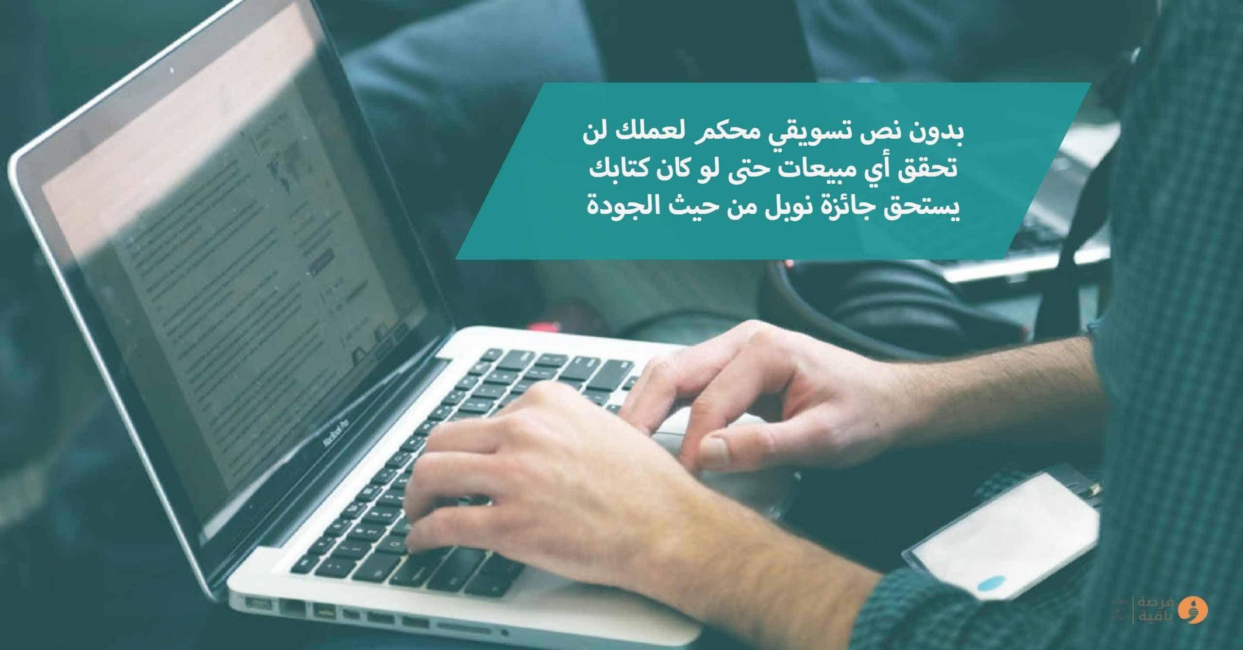 أهمية النص التسويقي في النشر الحر