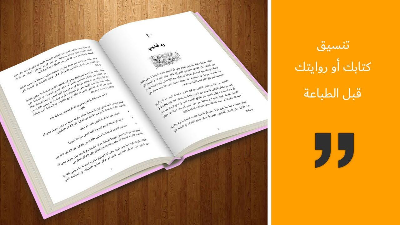 Photo of بالفيديو: كيف تُنسق كتابك أو روايتك كالمحترفين؟ ستبهج قُراءك بهذا التنسيق