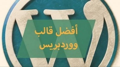 Photo of هذا هو أفضل قالب ووردبريس يدعم العربية على مر العصور. ليست مبالغة