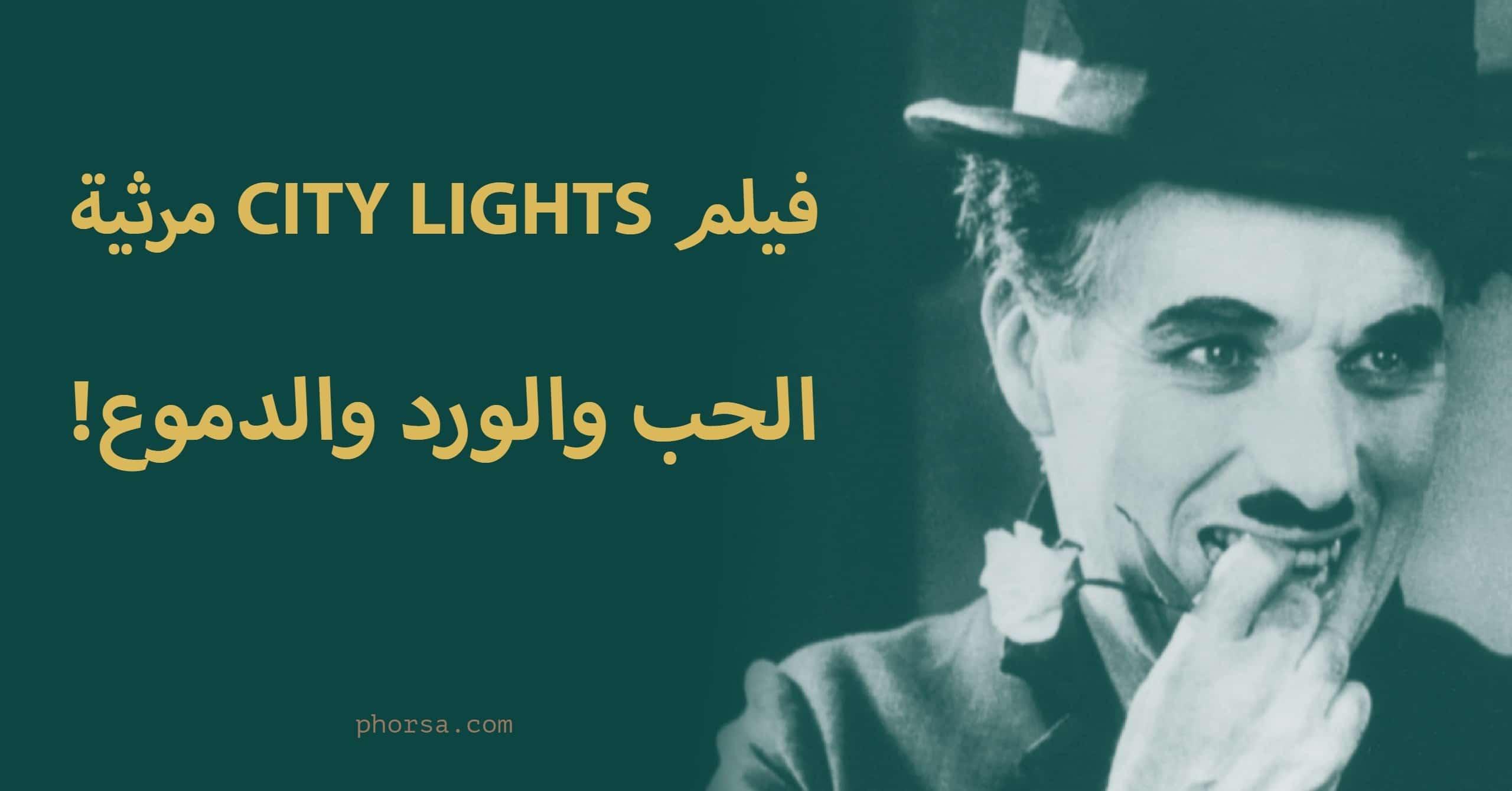 فيلم City Lights_ مرثية الحب والورد والدموع! (2)