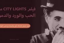 Photo of فيلم City Lights: مرثية الحب والورد والدموع!