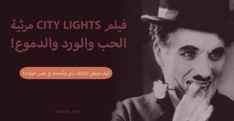فيلم City Lights_ مرثية الحب والورد والدموع! (3)