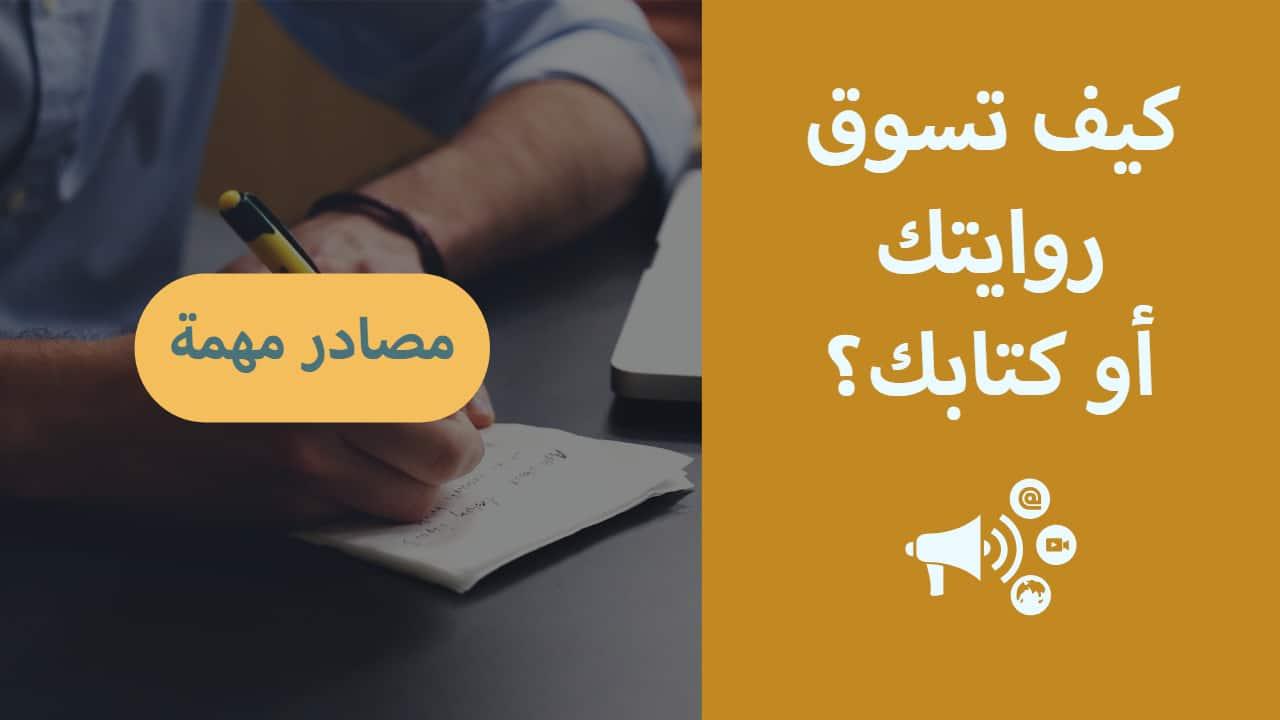 Photo of كيف تسوق روايتك أو كتابك؟ أهمية ترجمة أعمالك إلى الإنجليزية