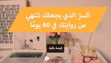 Photo of كيف تؤلف رواية؟ السرّ الذي يجعلك تنتهى من روايتك في 60 يومًا فقط