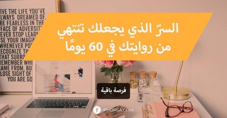 كيف تكتب رواية في 60 يوماً