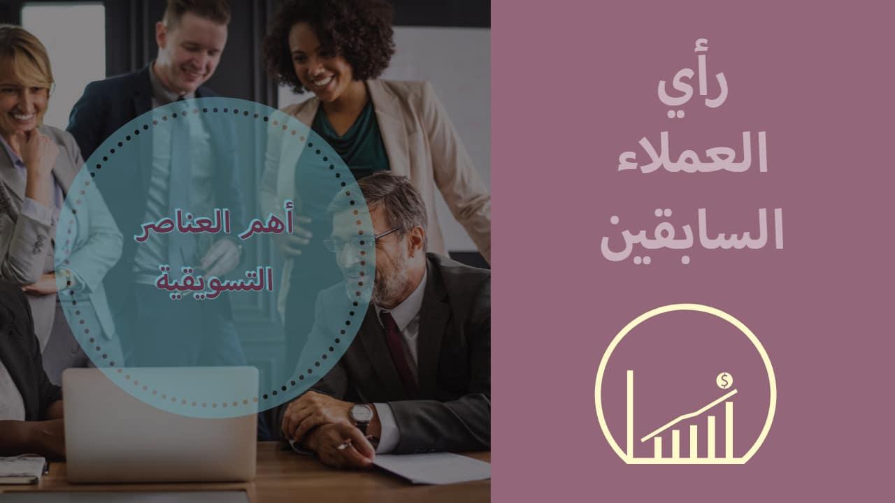 Photo of كتابة الرسالة التسويقية – أهم عنصر عليك وضعه في صفحة بيع منتجك