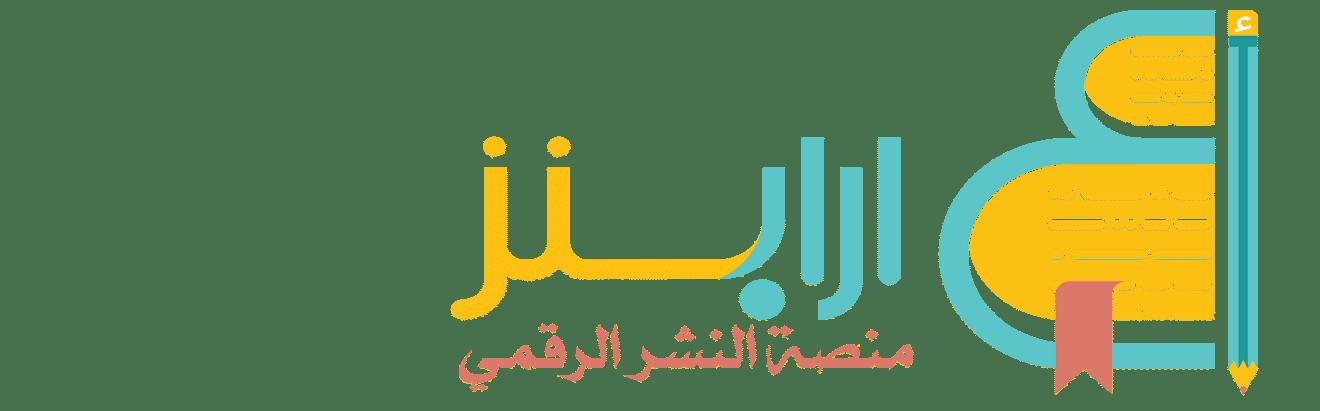 ارابنز | النشر الرقمي